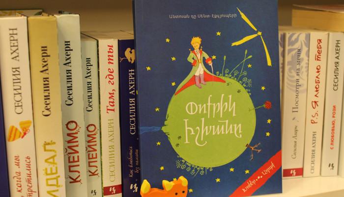 Էքզյուպերի, Թումանյան, «Իմաստուն հեքիաթներ». շնորհանդեսներ մանկապատանեկան գրքի տոնավաճառի շրջանակում