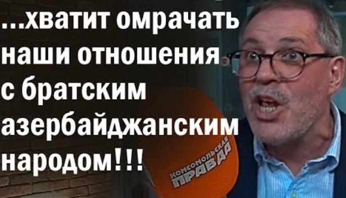 «Армяне, катитесь колбаской»: вице-президент Роснефти