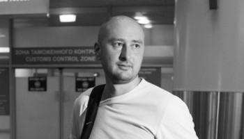 Журналиста Аркадия Бабченко застрелили в Киеве