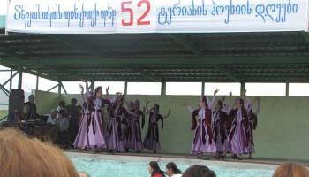 Սամցխե-Ջավախքի Գանձա գյուղում կայացել են Տերյանի պոեզիային նվիրված միջոցառումներ