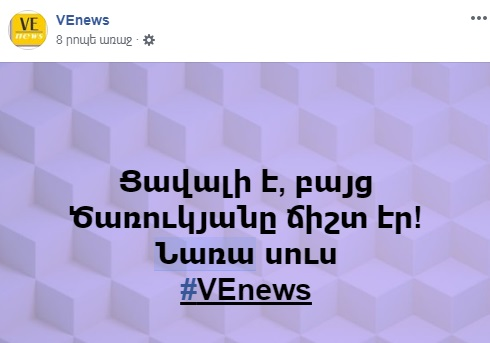 Համացանցի հումորային անդրադարձը Նաիրա Զոհրաբյանի սկանդալային հայտարարություններին