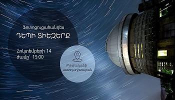 «Դեպի Տիեզերք» Ֆոտոցուցահանդես` Բյուրականի աստղադիտարանում