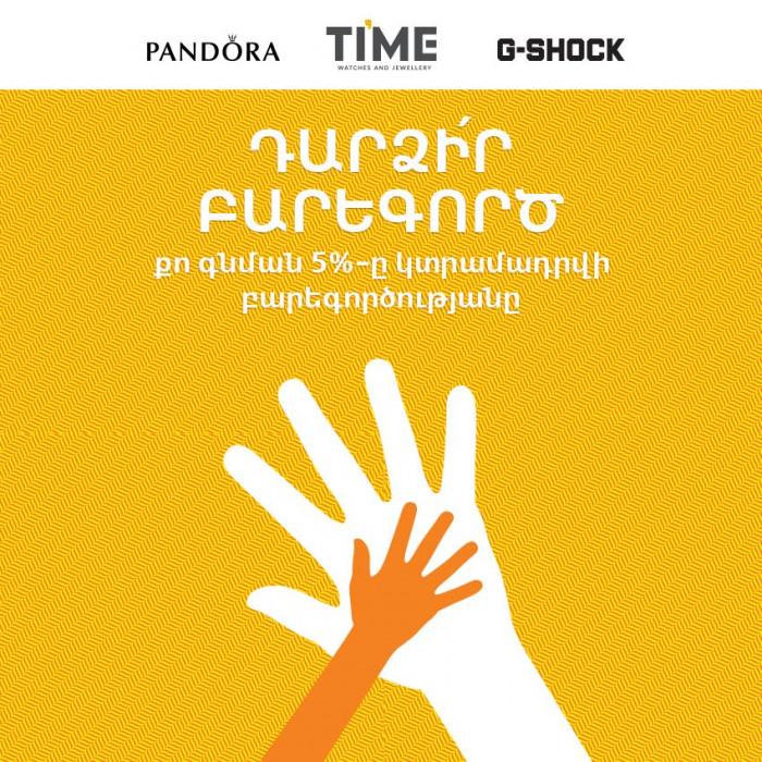 «Դարձի՛ր բարեգործ». TI'ME խանութ-սրահները աջակցում են արյան քաղցկեղով հիվանդ երեխաների բուժմանը