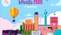«Երևան 2800» տոնական միջոցառումների ժամանակացույցը