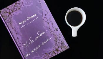 Կարեն Օհանջանյանի բանաստեղծությունների նոր ժողովածուն կդրվի ընթերցողի սեղանին