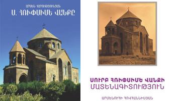 Լույս են ընծայվել «Ս. Հռիփսիմե վանքը» աշխատությունը և «Սուրբ Հռիփսիմե վանքի» մատենագիտությունը