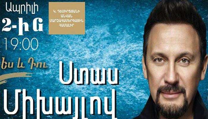 Ստաս Միխայլովը Երևանում կներկայացնի «Ես և Դու» համերգային ծրագիրը