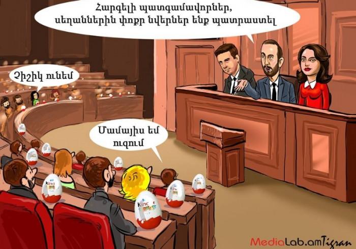 ԱԺ առաջին նիստը՝ ծաղրանկարում