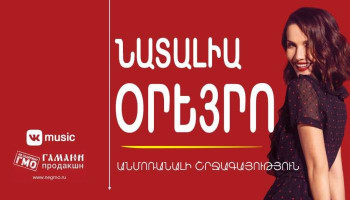 Նատալիա Օրեյրոն համերգով հանդես կգա Երևանում