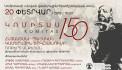 Հայաստանի պետական կամերային երգչախումբը հանդես կգա Կոմիտասի 150-ամյակին նվիրված համերգով