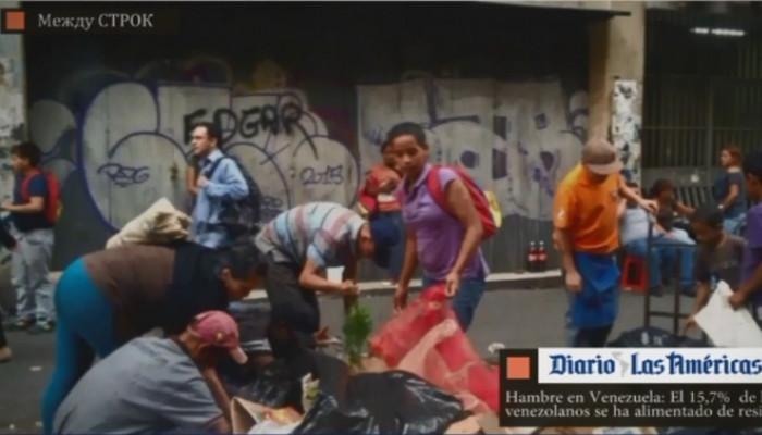 Վենեսուելայի բնակիչներն աղբամաններն են փորփրում, իսկ Ռուսաստանն իր աջակցությունն է հայտնում Մադուրոյին