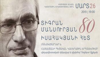Համերգներ` նվիրված կոմպոզիտոր Տիգրան Մանսուրյանի 80-ամյակին