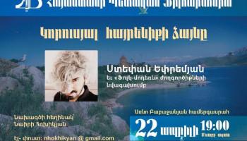 Արևմտահայ երգիչ ուդահարը մենահամերգ կունենա Երևանում. մուտքն ազատ է