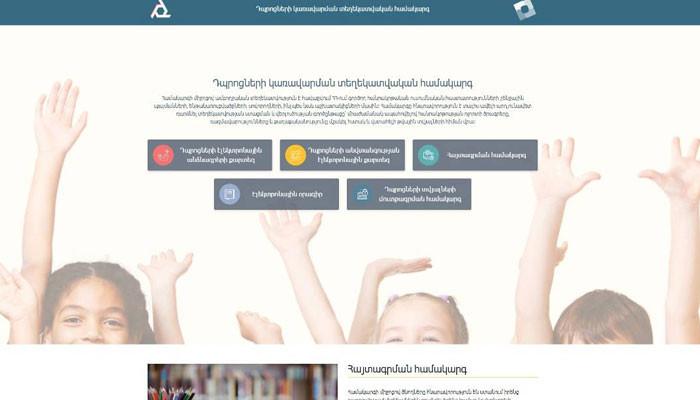 «Արդյո՞ք թափանցիկ է «Կրթության կառավարման տեղեկատվական համակարգը»». Ռուբեն Գրձելյան