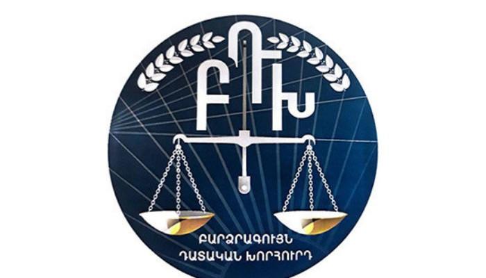 Բարձրագույն դատական խորհուրդը նիստ է հրավիրել