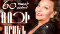 «60 տարի բեմում». կկայանա ֆրանսահայ հայտնի երգչուհի Ռոզի Արմենի մենահամերգը