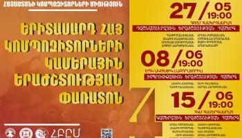 Մեկնարկում է «Երիտասարդ հայ կոմպոզիտորների կամերային երաժշտության 4-րդ փառատոնը»