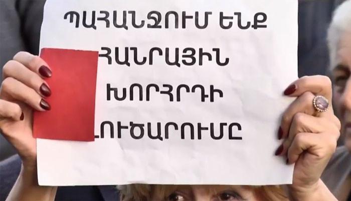 Կարմիր քարտ՝ Ռ․ Քոչարյանին, ՀՅԴ-ին և դատական «փտած» համակարգին․ որոշվեց հաջորդ հանրահավաքի օրը