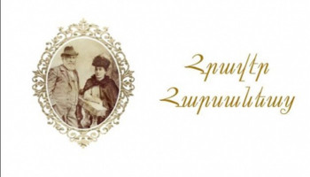 Հայկական ավանդական հարսանիք` Պերճ Պռոշյանի տուն-թանգարանում