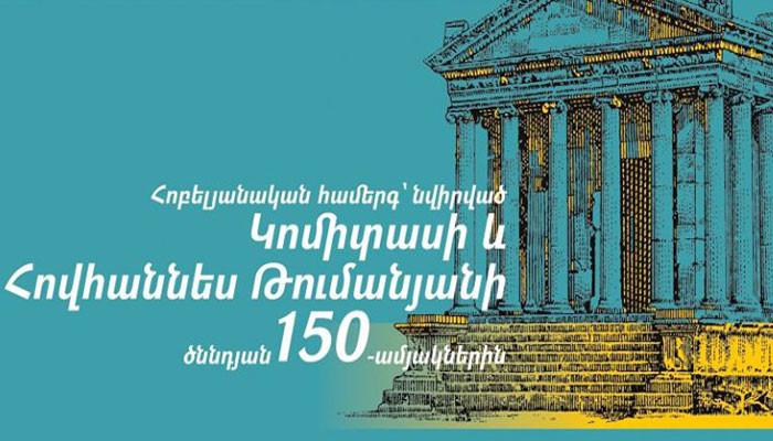 Կոմիտասի և Թումանյանի 150-ամյակներին նվիրված մեծամասշտաբ հոբելյանական համերգ կանցկացվի