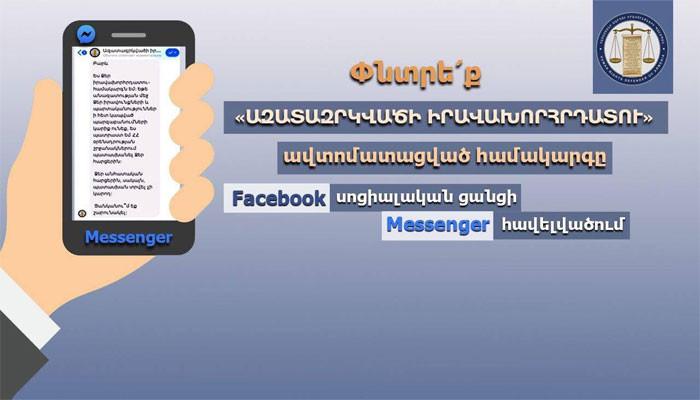 Պաշտպանը գործարկել է «Ազատազրկվածի իրավախորհրդատու» վիրտուալ զրուցարան Facebook սոցիալական ցանցի Messenger հավելվածում