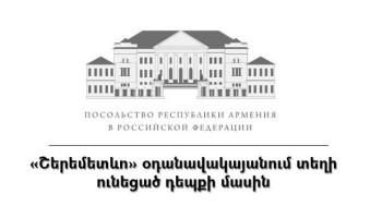 Посольство Армении в России прокомментировало инцидент с рейсом Москва-Ереван