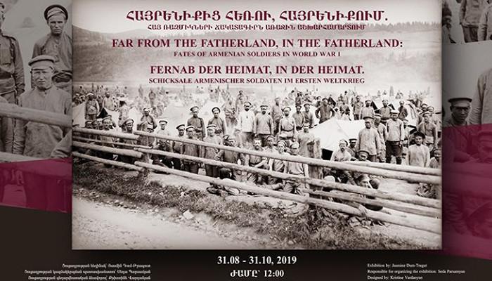 «Հայրենիքից հեռու, հայրենիքում. հայ ռազմիկների ճակատագիրն առաջին աշխարհամարտում». ցուցադրություն՝ Երևանում