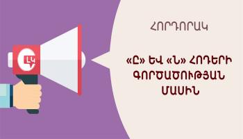 Լեզվի կոմիտեի հորդորակը՝ «Ը» և «Ն» հոդերի գործածության մասին