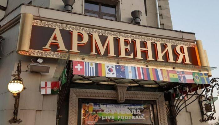 Մոսկվայի «Արմենիա» խանութ-ռեստորանը փակել է իր էջերը սոցիալական ցանցերում