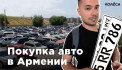 Ղազախներն ու ռուսները բացատրում են Հայաստանից մեքենա գնելու դրական ու բացասական կողմերը