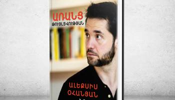 Ալեքսիս Օհանյանը ելույթ կունենա իր «Առանց թույլտվության» բեսթսելերի հայերեն թարգմանության շնորհանդեսին