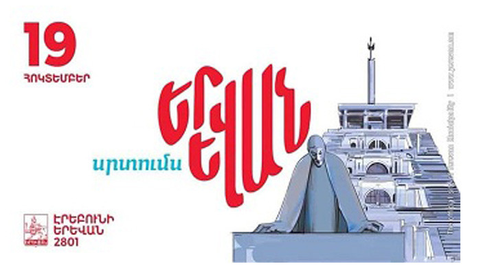 Երևանը տոնում է հիմնադրման 2801 ամյակը