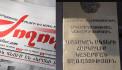 ԴԱՀԿ-ն չինական լվացքի փոշի է աճուրդի հանել. «Ժողովուրդ»
