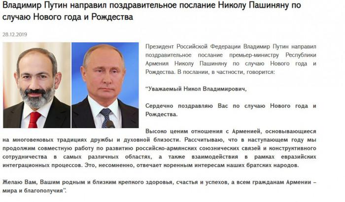 Владимир Путин направил поздравительное послание Николу Пашиняну по случаю Нового года и Рождества