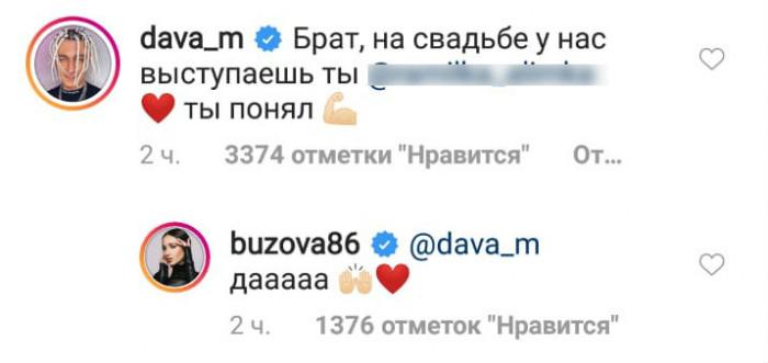Օլգա Բուզովան ամուսնանում է հայի հետ