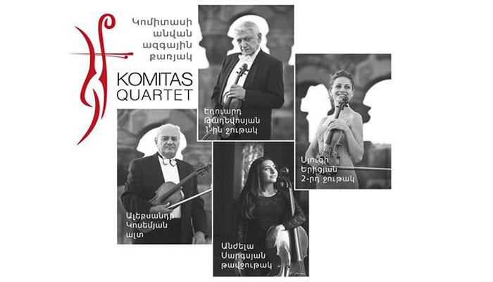 Կոմիտասի անվան ազգային քառյակը կներկայացնի հայ ժամանակակից կոմպոզիտորների կվարտետներ