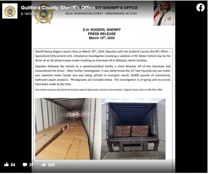 ԱՄՆ-ում ոստիկանությունը հայտնաբերել է գողացված բեռնատար՝ լի զուգարանի թղթով