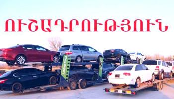 ՊԵԿ-ը՝ 2019թ.-ին ձեռք բերված, սակայն Հայաստան չներմուծված ավտոմեքենաների մաքսազերծման վերաբերյալ