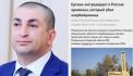 Гагик Амбарян: В Азербайджане рады шагам, предпринимаемым властями Армении