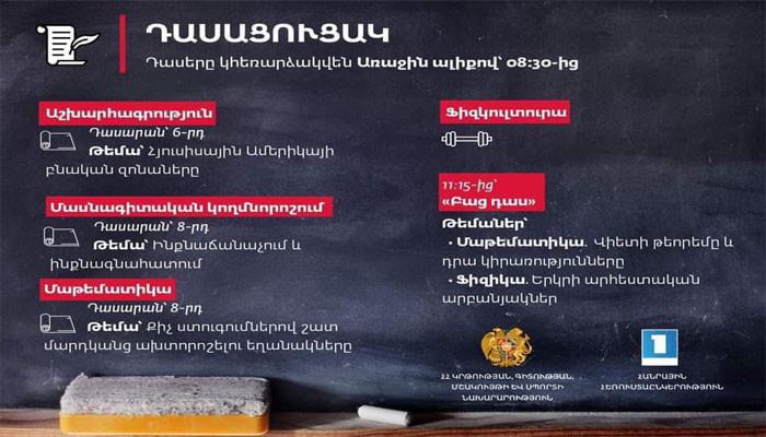 Ապրիլի 8-ի դասացուցակը