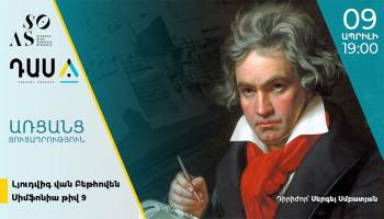 Սիմֆոնիկ նվագախումբը հրավիրում է Բեթհովենի 9-րդ սիմֆոնիայի առցանց ցուցադրությանը