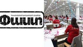 «Паст»: Сотрудникам «Алекс Текстиль» в марте заплатили только за 4 рабочих дня
