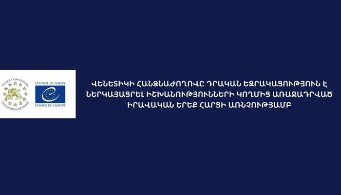 Արդարադատության նախարարությունը՝ Վենետիկի հանձնաժողովի եզրակացության վերաբերյալ