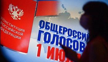 ЦИК обнародовала результаты голосования по поправкам в Конституцию