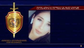 17-ամյա աղջիկը որոնվում է որպես անհետ կորած