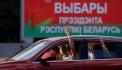 Выборы президента Беларуси 2020 года