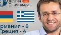 Ermenistan satranç takımı online olimpiyatında çeyrek finale çıktı
