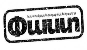 Ինչո՞ւ իշխանությունները չեն զորացրում «մոբը». «Փաստ»