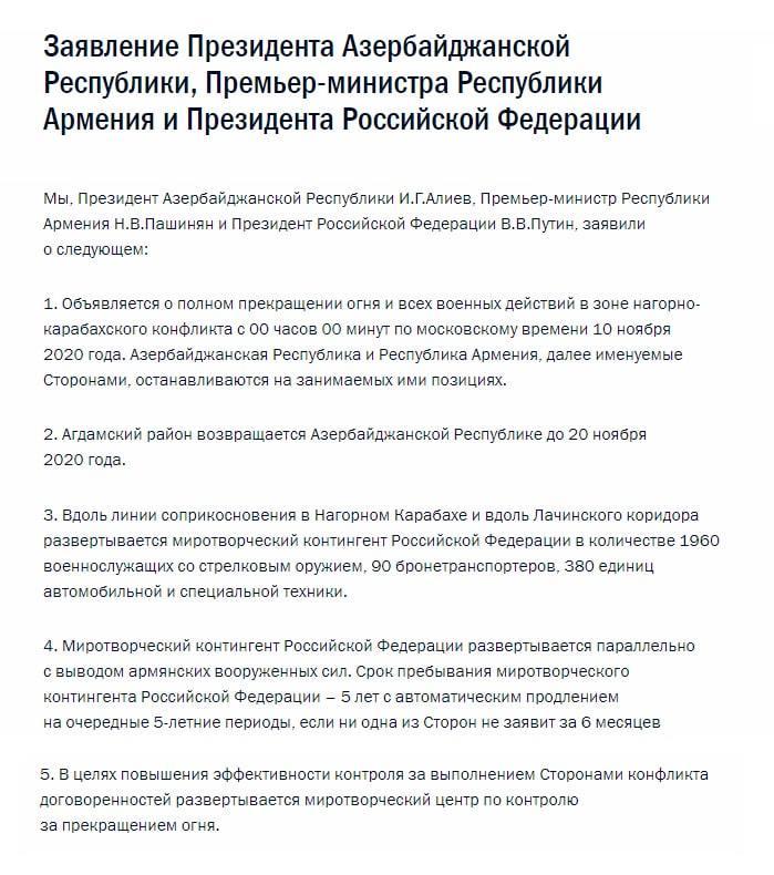 Кремль опубликовал полный текст заявления глав России, Армении и Азербайджана