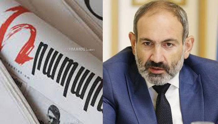 «Грапарак»: Никол Пашинян собирается переехать в резиденцию на Баграмяна 26